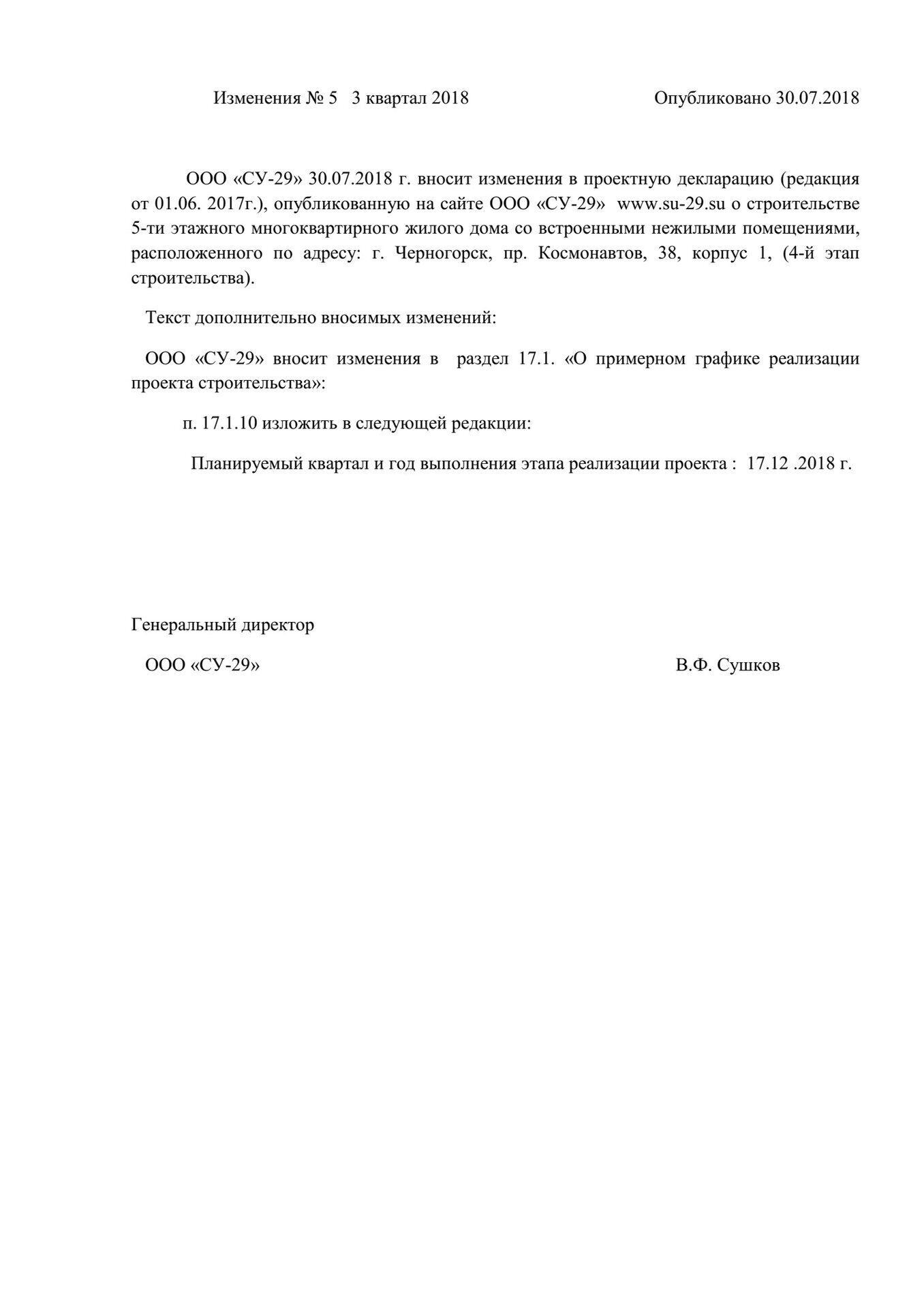 изменение №5